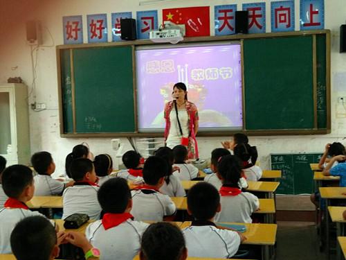教师节主题班会活动方案-教师节的主题班会要
