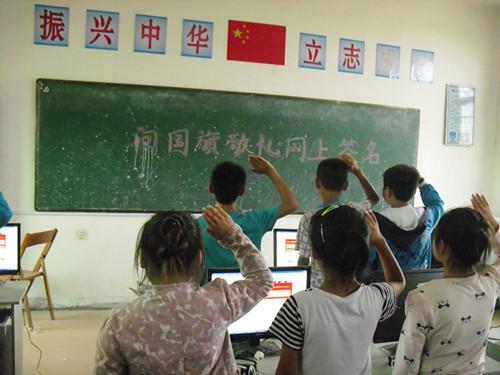 洪银小学开展 向国旗敬礼 网上签名寄语活动