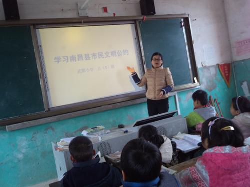 开展学习 南昌市民文明公约 主题班会活动