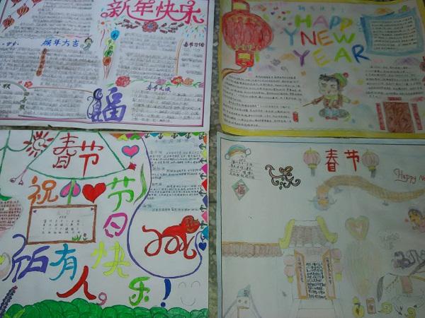 我们的节日 春节元宵 节日小报评选活动