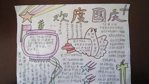 黄马乡冯家小学少年宫举办庆国庆手抄报比赛