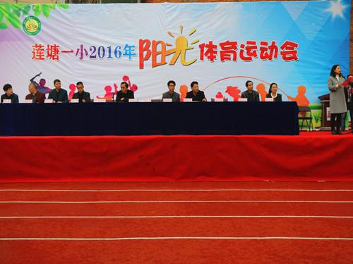 莲塘一小举办2016年秋季阳光运动会