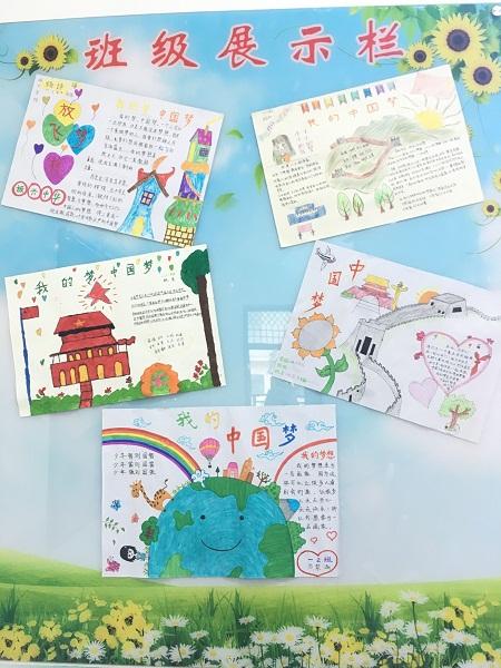 """诚义学校举行""""我的中国梦""""手抄报比赛"""