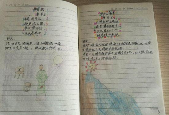 小学班牌设计诗韵