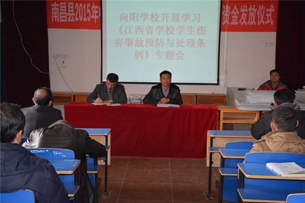 向阳学校组织教师学习《江西省学生人身伤害事故预防