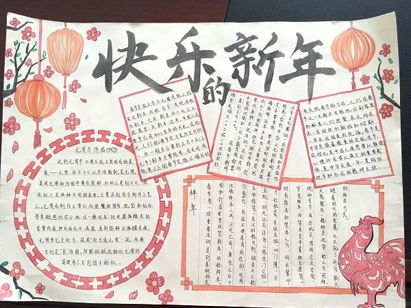 我们的节日 春节 元宵 节日小报评比活动