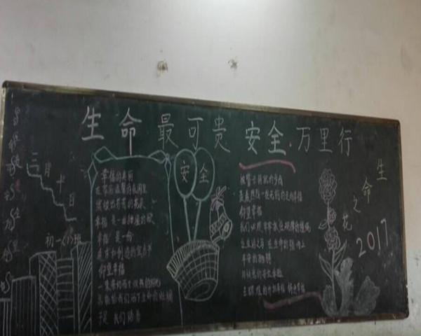 """年3月6日-3月10在各班教室举行了以""""校园安全""""为主题的黑板报评比活动"""