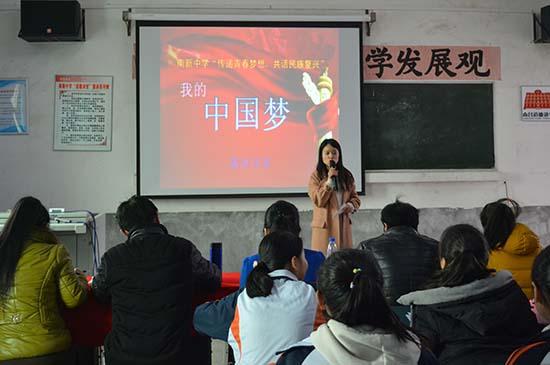 """南新中学举行""""我的中国梦""""主题"""