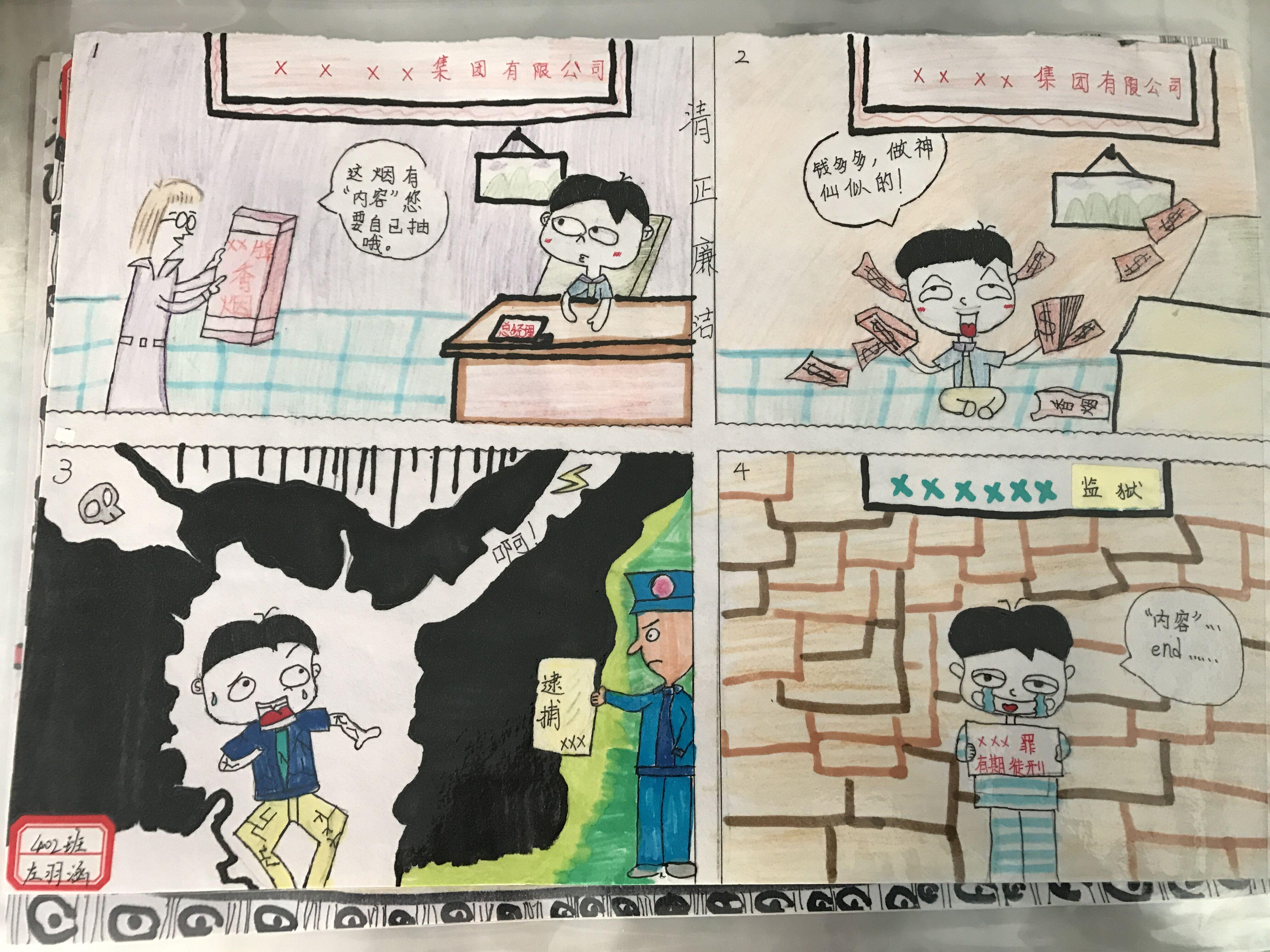 芳草学校开展廉洁文化进校园主题绘画活动