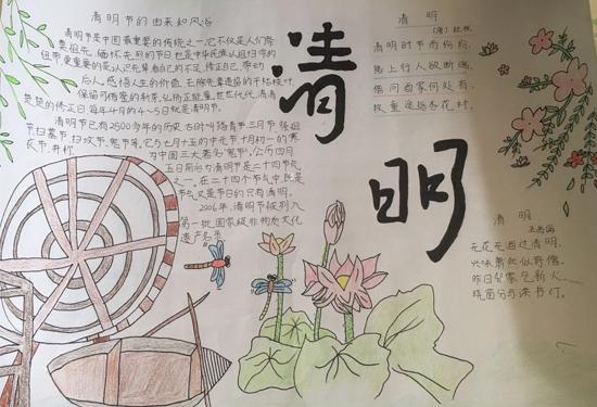 清明节又叫踏青节,是中国的传统节日,也是最重要的祭祀节日之一,是祭祖和扫墓的日子。为了加深孩子对清明习俗的了解,倡导文明祭扫新风,莲塘三小四年级按照学校安排,布置学生利用假期制作清明主题手抄报。学生搜集资料,精心编排,一笔一画制作,交出了一份份令人满意的特殊作业。2017年4月10日,四年级各班主任组织学生评选并展示图文并茂、丰富多彩的优秀作品,供学生交流欣赏。通过手抄报这项综合实践活动,培养了学生的动手动脑能力,激发学生的创新意识和求知欲望,提高了学生搜集信息、美术设计、书法写字等综合素养。