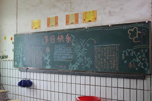 """东新乡石岐小学开展""""感恩教师节""""板报评比活动"""