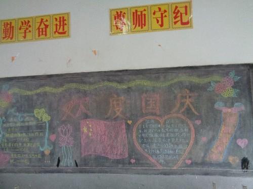 实验学校开展 庆祝国庆 为主题的黑板报评比活动图片