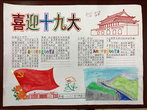为让活动效果深入,学校拟将这些作品被制成展板供全校学生参观.