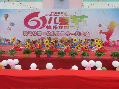 """黄马乡第一幼儿园举办""""庆六一文艺联欢会""""活动-南昌县"""