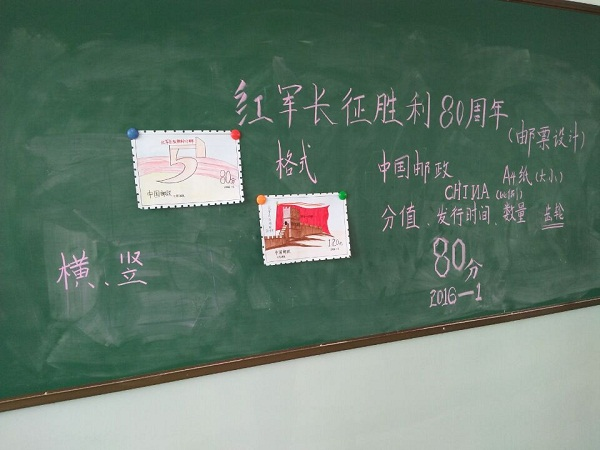 """河东小学开展""""纪念红军长征胜利80周年""""邮票设计活动"""